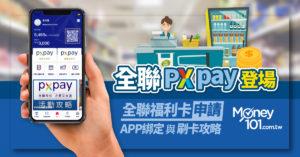2021 全聯 PXPay 信用卡推薦: 儲值/刷卡優惠、福利卡註冊/綁定教學