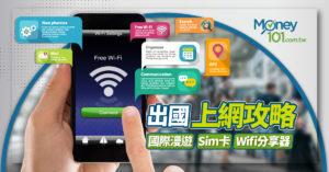 出國網路攻略:比較網路 Sim 卡、電信漫遊、wifi分享器吃到飽費用及功能差異