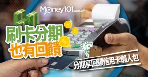 【2021 年零利率分期卡推薦】低門檻、賺紅利 信用卡分出你的繳款能力