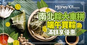 【2019 端午節】南北粽大車拼 熱量比一比 預購滿額享優惠