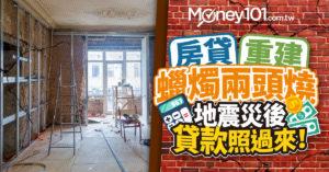 地震天災房子毀 房貸還要繳嗎?災後貸款照過來!