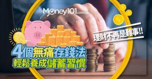 存錢方法有哪些?四個無痛存錢法開啟理財計畫第一步