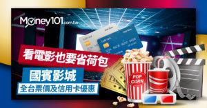 最新 2019 全台國賓影城/國賓大戲院票價及信用卡刷卡看電影優惠