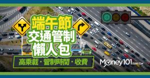 2020 端午節連假國道交通總整理:高乘載、匝道管制、收費與國道即時路況