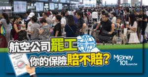 【懶人包】華航/長榮罷工班機取消  你的旅平險/旅遊不便險理賠嗎?