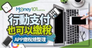 手機就能報稅  2021 行動支付、 台灣 Pay 抽獎活動、綁定信用卡推薦