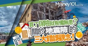 地震險保費多少?住宅火險該買嗎?關於地震險的三大錯誤觀念