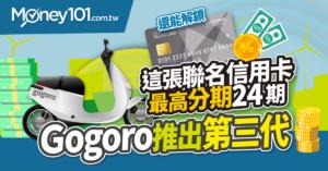 【Gogoro3 上市】 Gogoro價錢好貴? 聯名卡最高可分 24 期 電池月租費再享 5% 回饋