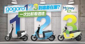【Gogoro3上市】Gogoro 1、2、3 到底差在哪?性能、外觀一次比較看透透