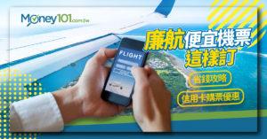 【廉航便宜機票這樣訂】省錢攻略及信用卡購票優惠特輯(108.9.5更新)ㄝ