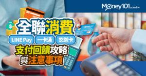 全聯 LINE pay 一卡通、悠遊卡刷卡回饋攻略與注意事項