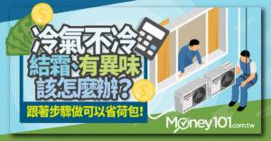 【冷氣小常識】冷氣機不冷、結霜、有異味該怎麼辦?5 步驟輕鬆檢修 DIY