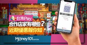 台灣 Pay 會收手續費嗎?常見問題&近期優惠報你知(2020/10/21更新)