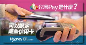 【行動支付介紹】台灣Pay是什麼?可以綁定哪些信用卡、金融卡