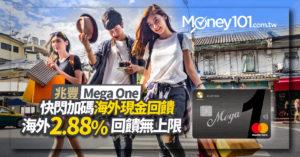 搶旅遊刷卡旺季大餅! 兆豐銀行推18國海外刷卡 2.88% 現金回饋無上限