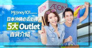 沖繩必逛 5 家Outlet!衣服、美妝品牌特色比較