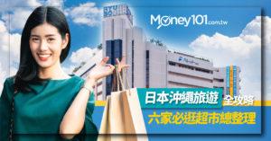 日本沖繩必去必買!沖繩六大超市評比與信用卡推薦