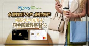 永豐銀行大戶 DAWHO 數位帳戶利率1.1% 專屬信用卡最高現金回饋 8%