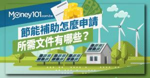 2020 買節能家電冷氣補助如何申請?準備哪些文件?