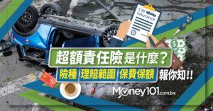汽車超額責任險是什麼?險種、理賠範圍保費保額報你知