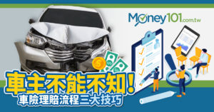 汽車險理賠流程必知三個重點  做錯小心保險公司不出險!