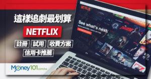 Netflix 免費試用回來了!  2021 最新收費方案、註冊步驟及信用卡推薦 50%回饋優惠