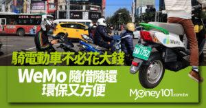 WeMo Scooter 電動機車也能使用 Apple Pay 費用如何計算? 推薦優惠、註冊以及租借流程