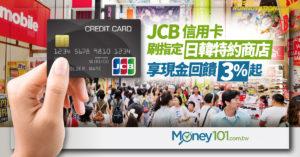 JCB 信用卡夏日優惠!日、韓特約商店消費 3% 起現金回饋