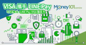 【數位支付新浪潮】Visa 結盟 LINE Pay 推出數位支付卡   Pay 進全球5400萬店家