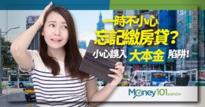 房貸忘還款  小心掉入大本金陷阱 越還越多錢!
