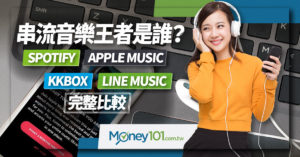 串流音樂王者是誰? Spotify、Apple Music、KKBOX、LINE Music、YouTube Premium 信用卡優惠完整比較
