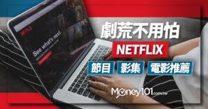 劇荒不用怕!2019 Netflix 最新熱門影集、電影推薦