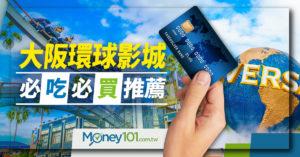 大阪環球影城懶人包 門票、快速通關、必買一篇就搞懂