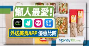 四個外送app比較與信用卡推薦:UberEATs、foodpanda、Deliveroo戶戶送、有無外送(10.14更新)