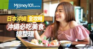 日本沖繩必吃!12 家沖繩道地美食推薦與信用卡推薦