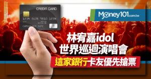 搶林宥嘉《idol 世界巡迴演唱會》門票   這有家信用卡比別人早三天購票