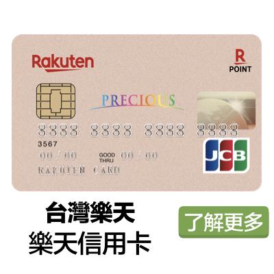台灣樂天樂天信用卡