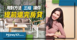 三個方式 讓你提前還完房屋貸款!