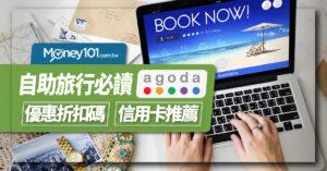 用 agoda 訂房超優惠 最新信用卡折扣碼整理 台灣客服打這支