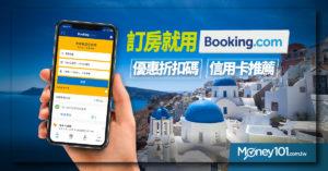 Booking.com 訂 hotel 免折扣碼信用卡最高賺 10% 回饋金