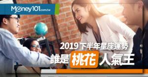 2019下半年星座運勢(業務桃花篇):這兩個星座小心案子被搶走!