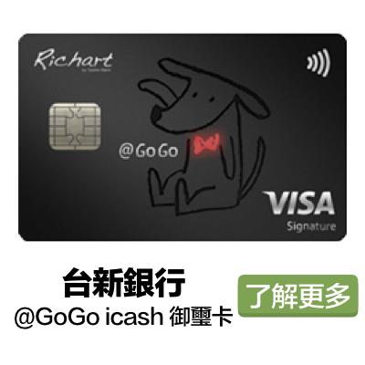 台新銀行 @GOGO御璽卡