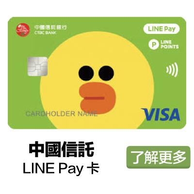 中信LINEPay卡