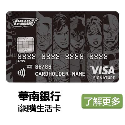華南i網購