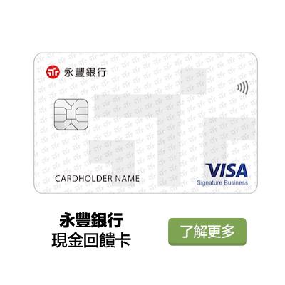 永豐銀行 現金回饋卡