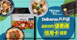 2020最新 戶戶送 Deliveroo 優惠碼以及信用卡優惠(4.7更新停止營運資訊)