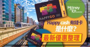 HappyCash 可搭公車嗎?使用通路、 靠卡自動加值流程教學