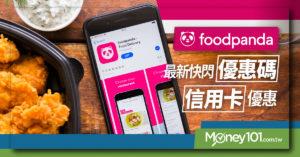 2021  foodpanda 空腹熊貓外送、首購優惠碼以及推薦信用卡(4.30更新)