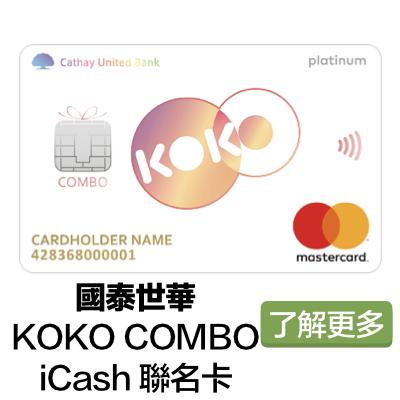 國泰世華 KOKO Combo卡