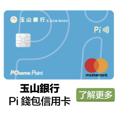 玉山銀行 Pi拍錢包信用卡